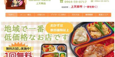 熊本県の高齢者向け介護食宅配弁当のおすすめはココ!評判・口コミや料金を徹底比較!