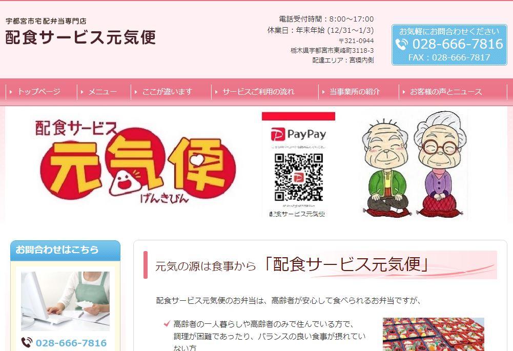 栃木県の高齢者向け介護食宅配弁当のおすすめはココ!評判・口コミや料金を徹底比較!