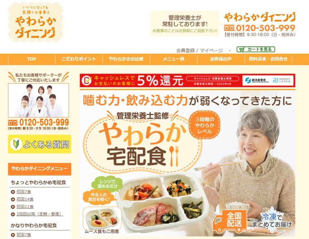 やわらかい高齢者向け介護食宅配弁当のおすすめはココ!評判・口コミや料金の比較ランキングTOP5!