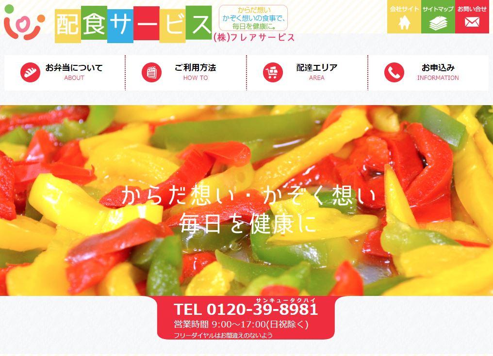 北海道の高齢者向け介護食宅配弁当のおすすめはココ!評判・口コミや料金を徹底比較!