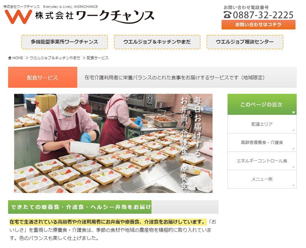 高知県の高齢者向け介護食宅配弁当のおすすめはココ!評判・口コミや料金を徹底比較!