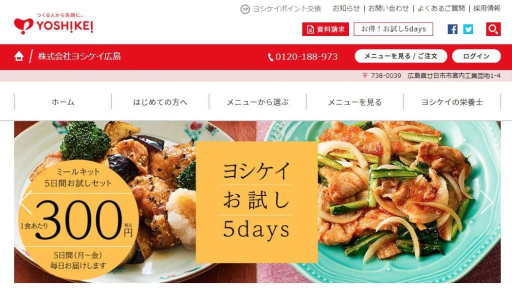 広島県の高齢者向け介護食宅配弁当のおすすめはココ!評判・口コミや料金を徹底比較!