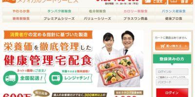 神奈川県の高齢者向け介護食宅配弁当のおすすめはココ!評判・口コミや料金を徹底比較!