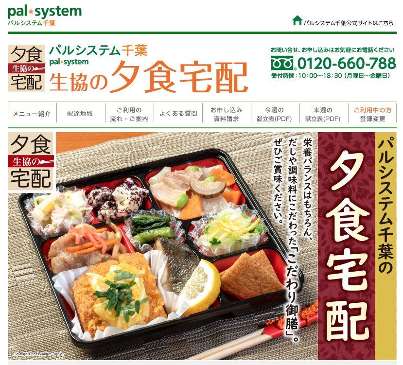 千葉県の高齢者向け介護食宅配弁当のおすすめはココ!評判・口コミや料金を徹底比較!