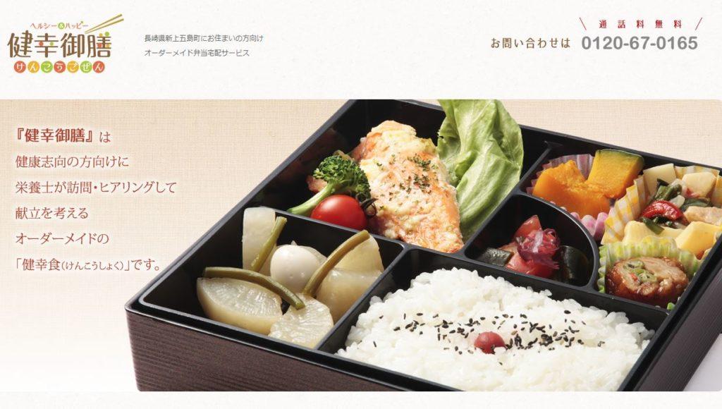 長崎県の高齢者向け介護食宅配弁当のおすすめはココ!評判・口コミや料金を徹底比較!