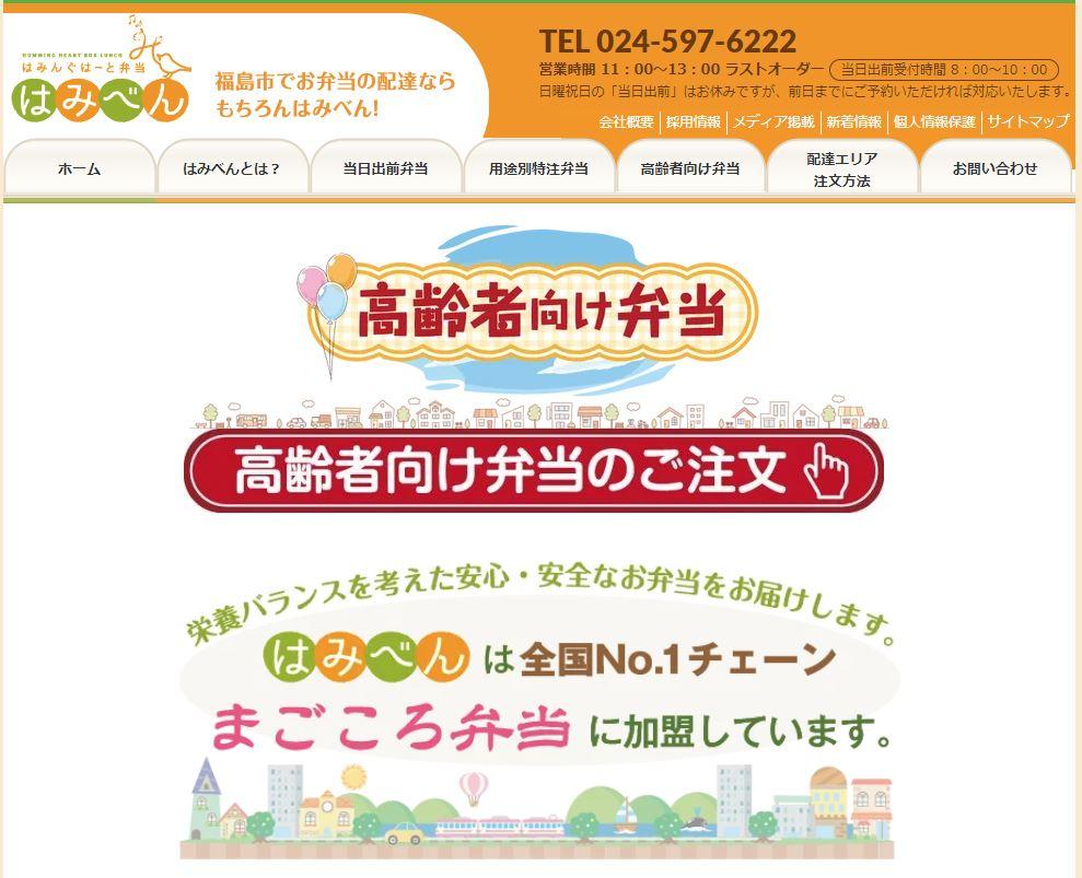福島県の高齢者向け介護食宅配弁当のおすすめはココ!評判・口コミや料金を徹底比較!