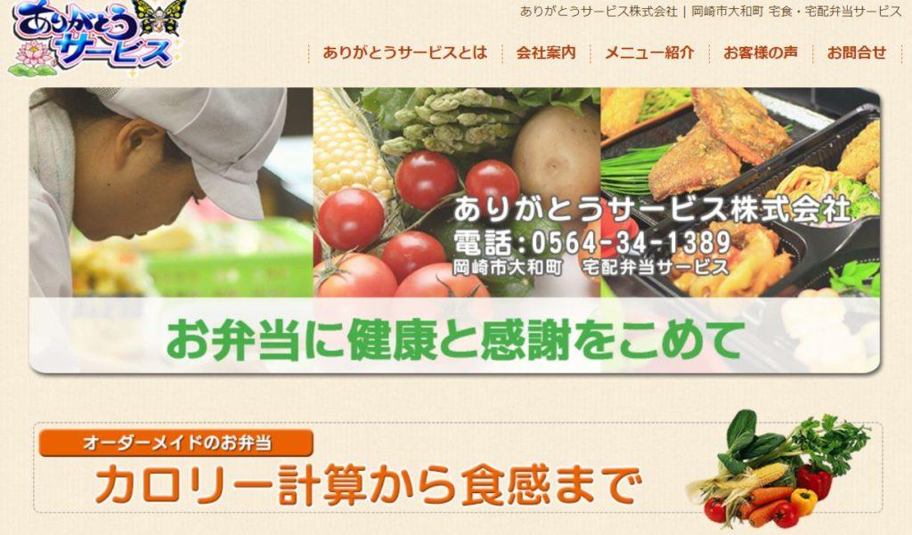 愛知県の高齢者向け介護食宅配弁当のおすすめはココ!評判・口コミや料金を徹底比較!