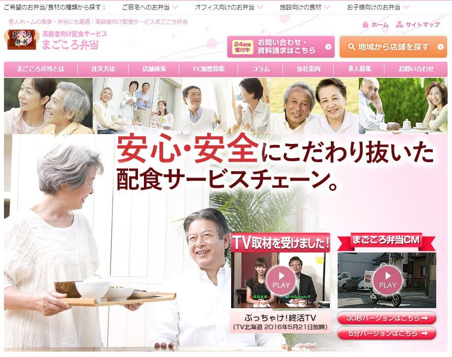 京都府の高齢者向け介護食宅配弁当のおすすめはココ!評判・口コミや料金を徹底比較!