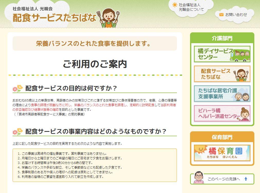 宮崎県の高齢者向け介護食宅配弁当のおすすめはココ!評判・口コミや料金を徹底比較!
