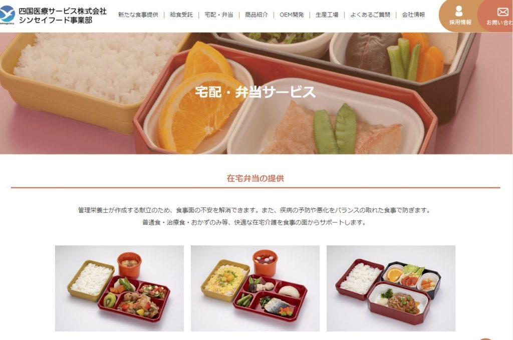 愛媛県の高齢者向け介護食宅配弁当のおすすめはココ!評判・口コミや料金を徹底比較!
