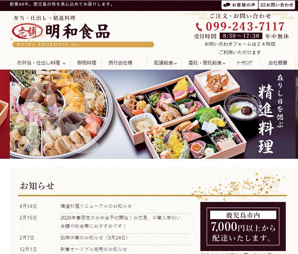 鹿児島県の高齢者向け介護食宅配弁当のおすすめはココ!評判・口コミや料金を徹底比較!