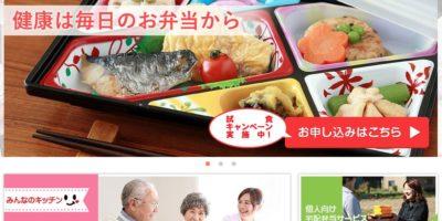 福井県の高齢者向け介護食宅配弁当のおすすめはココ!評判・口コミや料金を徹底比較!