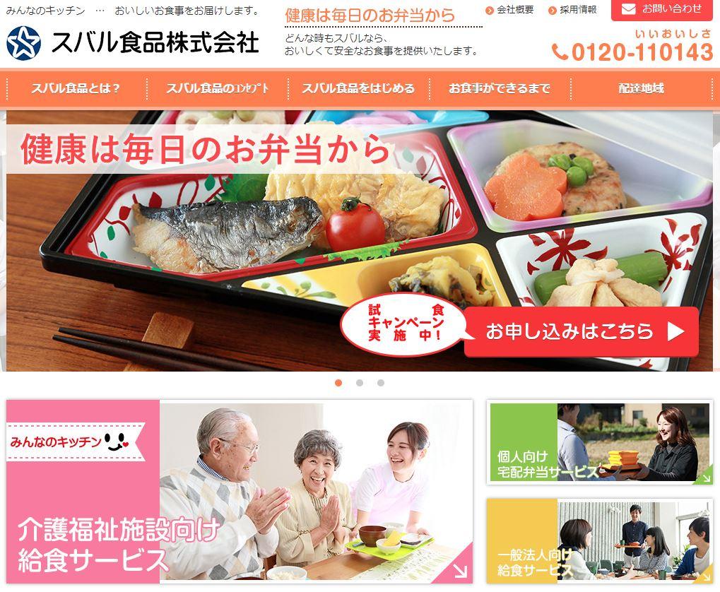 岩手県の高齢者向け介護食宅配弁当のおすすめはココ!評判・口コミや料金を徹底比較!