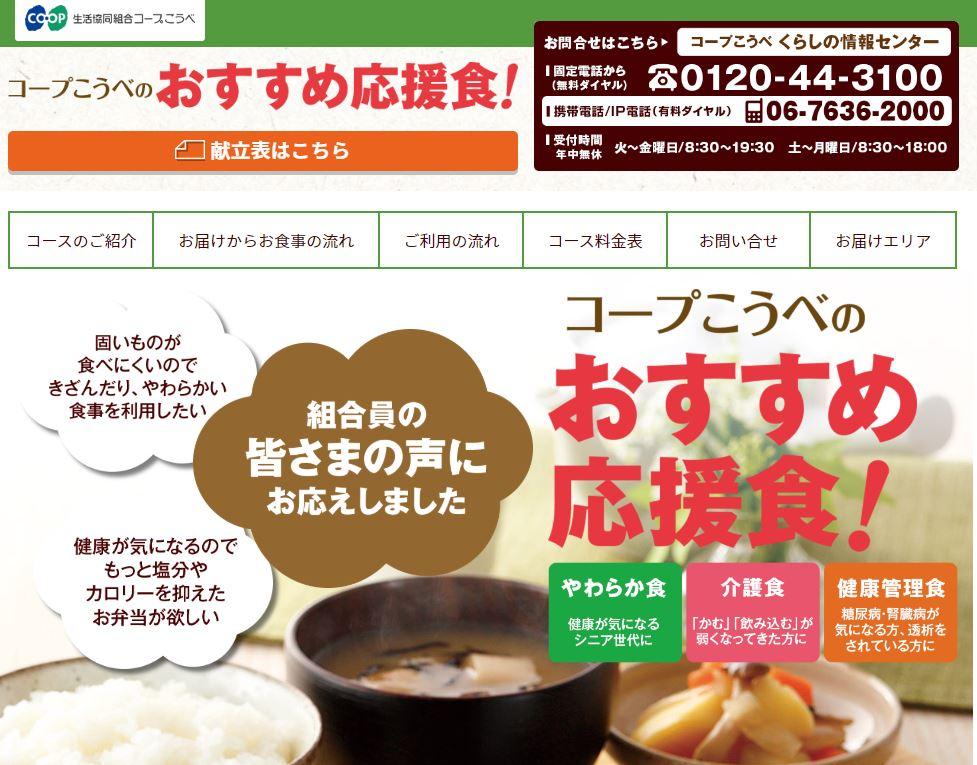 兵庫県の高齢者向け介護食宅配弁当のおすすめはココ!評判・口コミや料金を徹底比較!