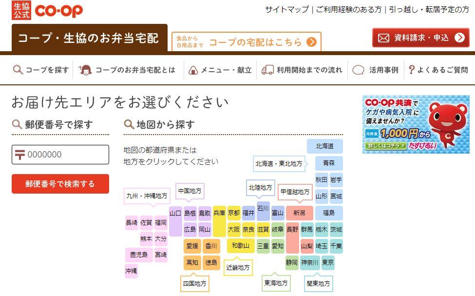大阪府の高齢者向け介護食宅配弁当のおすすめはココ!評判・口コミや料金を徹底比較!