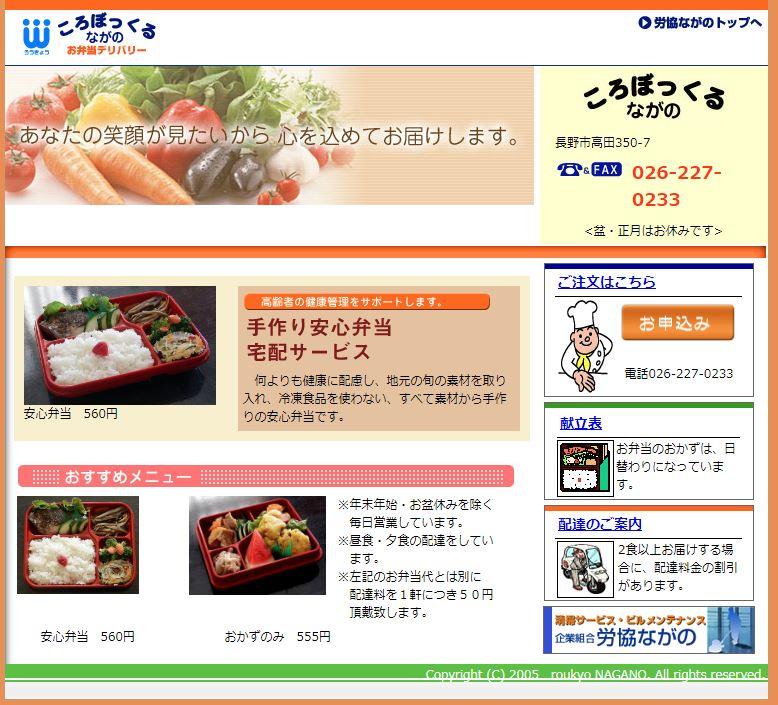 長野県の高齢者向け介護食宅配弁当のおすすめはココ!評判・口コミや料金を徹底比較!