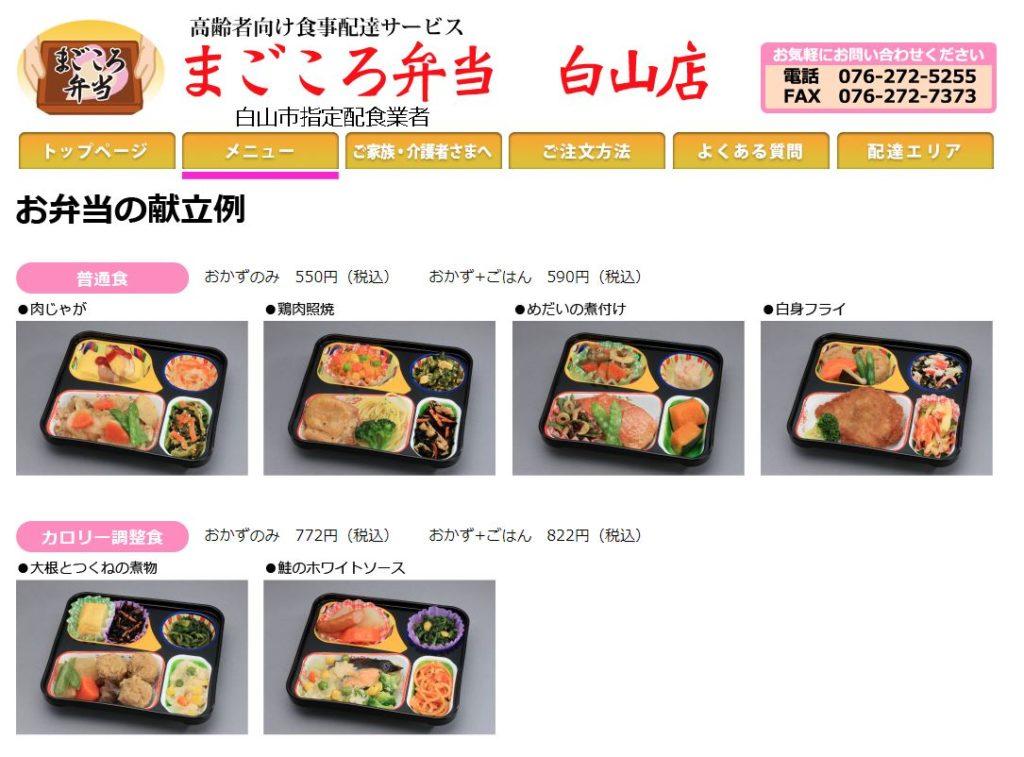 石川県の高齢者向け介護食宅配弁当のおすすめはココ!評判・口コミや料金を徹底比較!