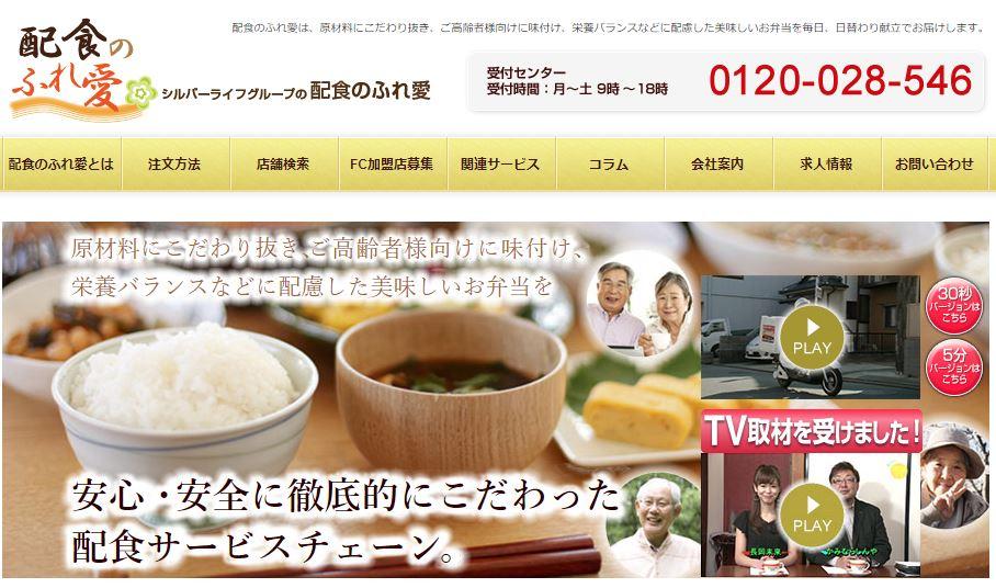 秋田県の高齢者向け介護食宅配弁当のおすすめはココ!評判・口コミや料金を徹底比較!