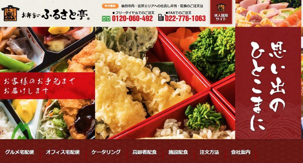 宮城県の高齢者向け介護食宅配弁当のおすすめはココ!評判・口コミや料金を徹底比較!