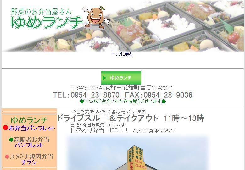 佐賀県の高齢者向け介護食宅配弁当のおすすめはココ!評判・口コミや料金を徹底比較!