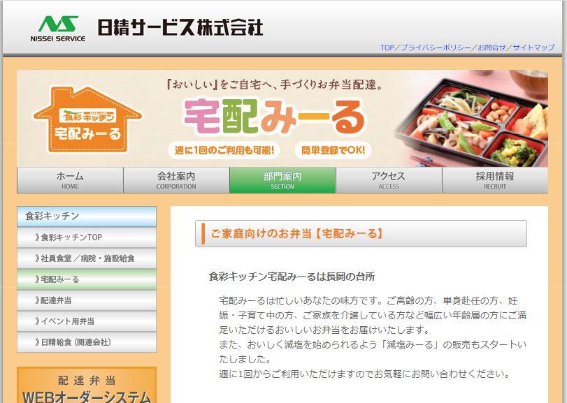 新潟県の高齢者向け介護食宅配弁当のおすすめはココ!評判・口コミや料金を徹底比較!