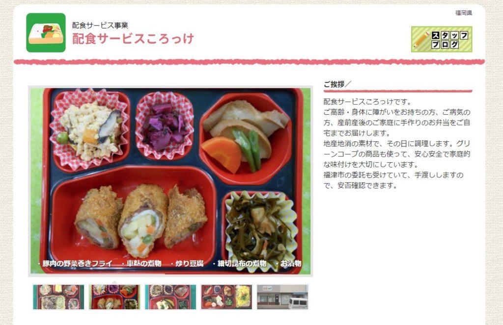福岡県の高齢者向け介護食宅配弁当のおすすめはココ!評判・口コミや料金を徹底比較!