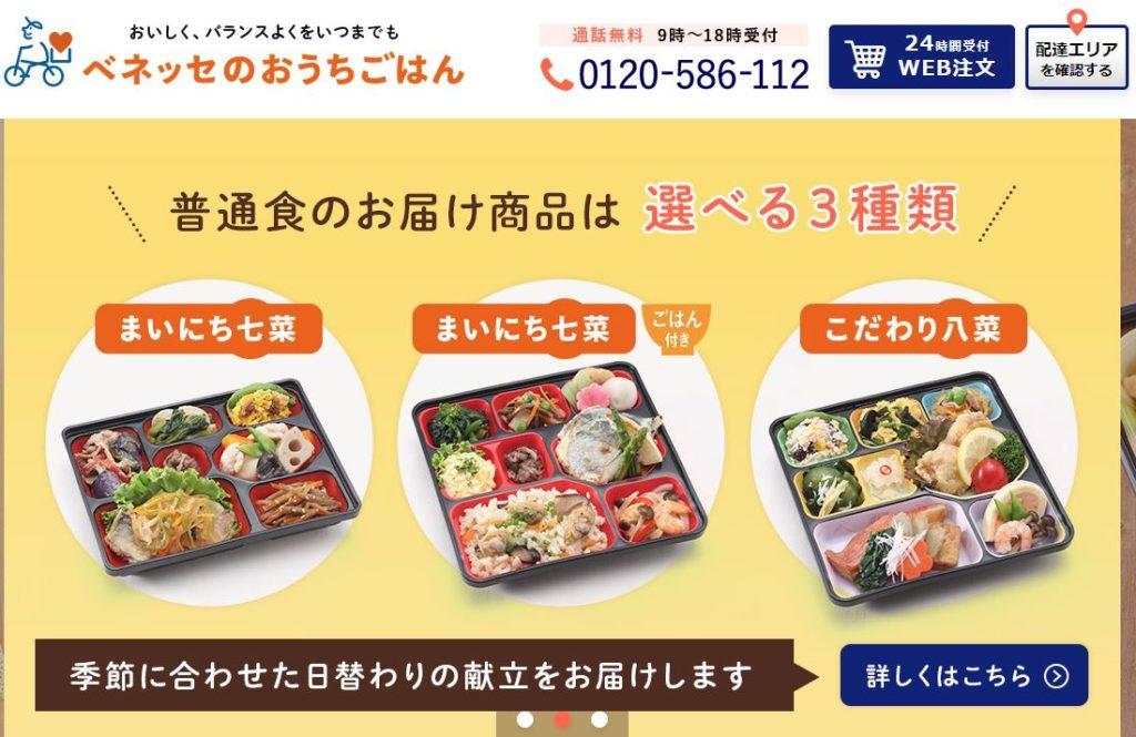 東京都の高齢者向け介護食宅配弁当のおすすめはココ!評判・口コミや料金を徹底比較!