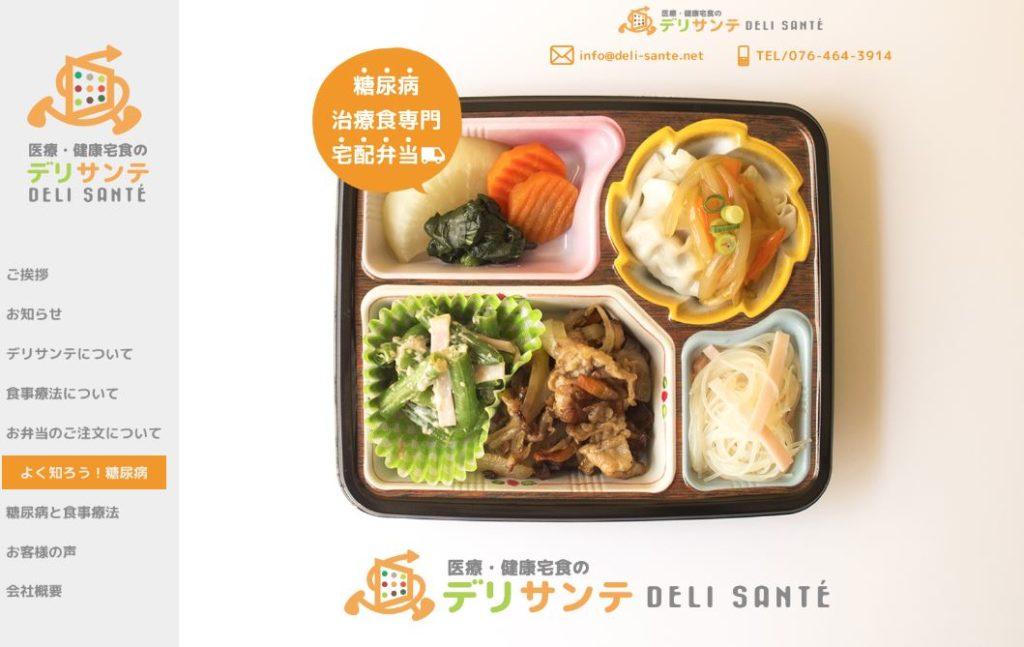 富山県の高齢者向け介護食宅配弁当のおすすめはココ!評判・口コミや料金を徹底比較!