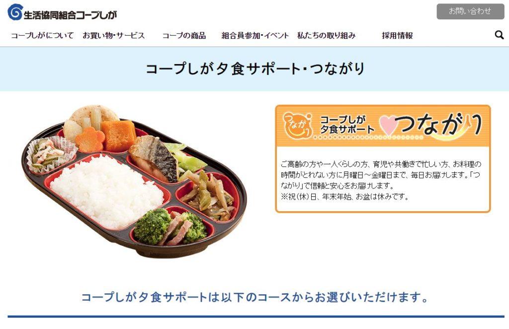 滋賀県の高齢者向け介護食宅配弁当のおすすめはココ!評判・口コミや料金を徹底比較!