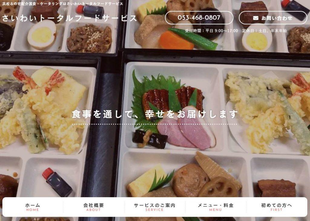 静岡県の高齢者向け介護食宅配弁当のおすすめはココ!評判・口コミや料金を徹底比較!
