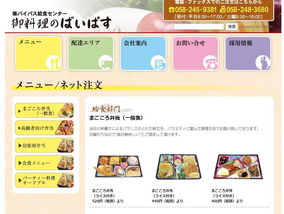 岐阜県の高齢者向け介護食宅配弁当のおすすめはココ!評判・口コミや料金を徹底比較!