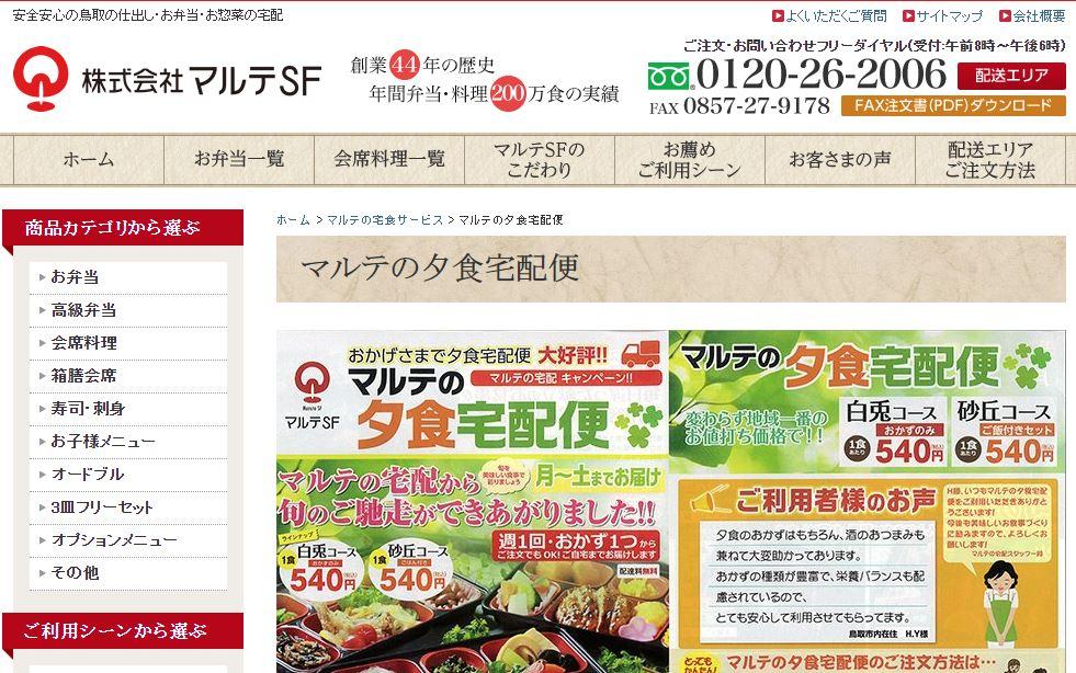 鳥取県の高齢者向け介護食宅配弁当のおすすめはココ!評判・口コミや料金を徹底比較!