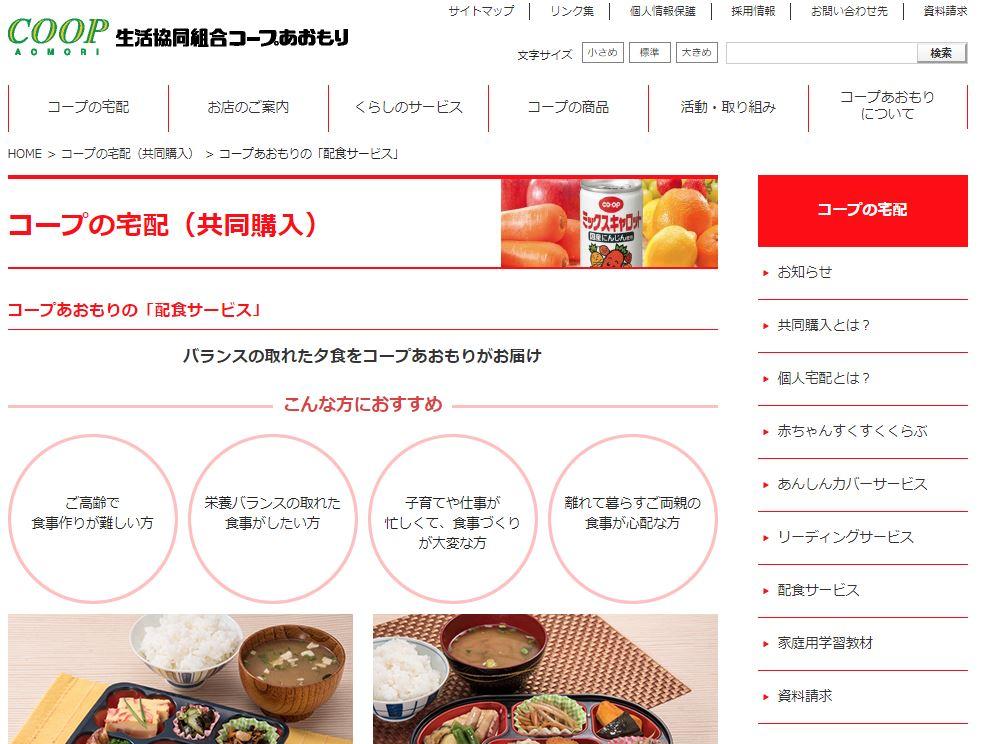 青森県の高齢者向け介護食宅配弁当のおすすめはココ!評判・口コミや料金を徹底比較!