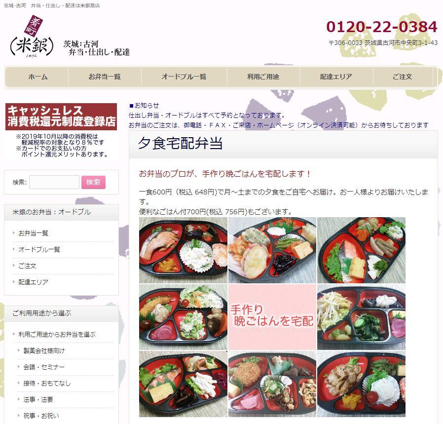 茨城県の高齢者向け介護食宅配弁当のおすすめはココ!評判・口コミや料金を徹底比較!