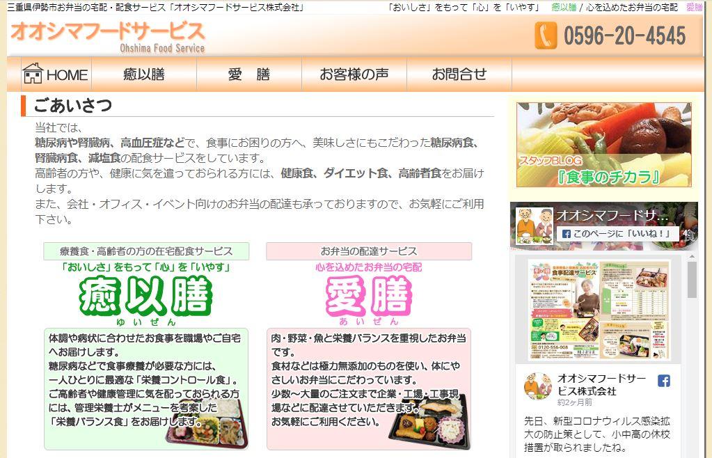 三重県の高齢者向け介護食宅配弁当のおすすめはココ!評判・口コミや料金を徹底比較!