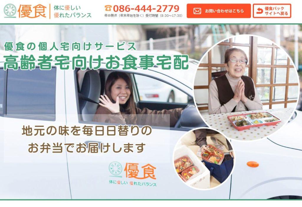 岡山県の高齢者向け介護食宅配弁当のおすすめはココ!評判・口コミや料金を徹底比較!