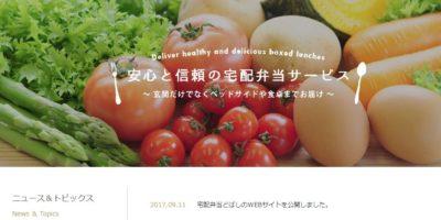 和歌山県の高齢者向け介護食宅配弁当のおすすめはココ!評判・口コミや料金を徹底比較!