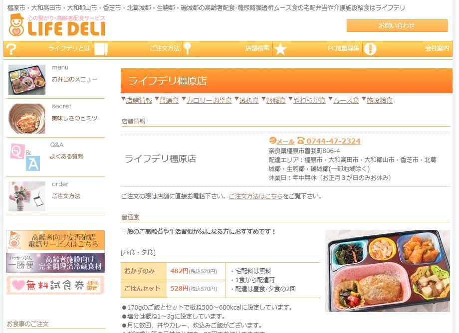 奈良県の高齢者向け介護食宅配弁当のおすすめはココ!評判・口コミや料金を徹底比較!