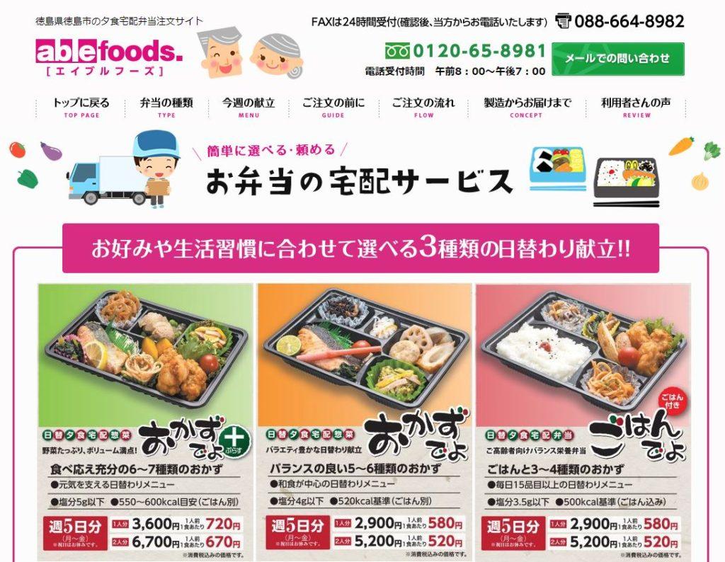 徳島県の高齢者向け介護食宅配弁当のおすすめはココ!評判・口コミや料金を徹底比較!
