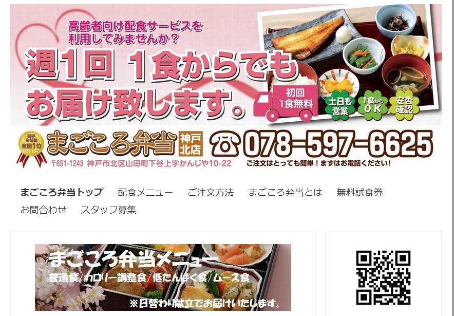 神戸市の高齢者向け介護食宅配弁当のおすすめはココ!評判・口コミや料金を徹底比較!