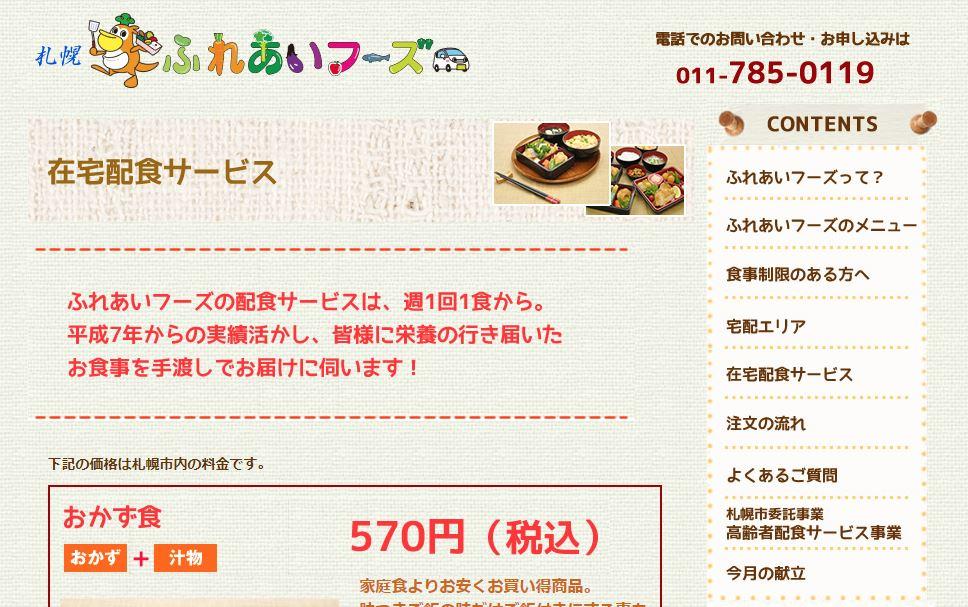 札幌市の高齢者向け介護食宅配弁当のおすすめはココ!評判・口コミや料金を徹底比較!
