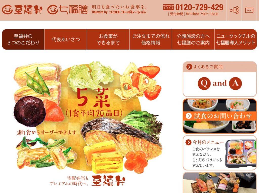小金井市の高齢者向け介護食宅配弁当のおすすめはココ!評判・口コミや料金を徹底比較!