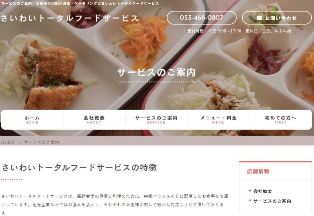 浜松市の高齢者向け介護食宅配弁当のおすすめはココ!評判・口コミや料金を徹底比較!