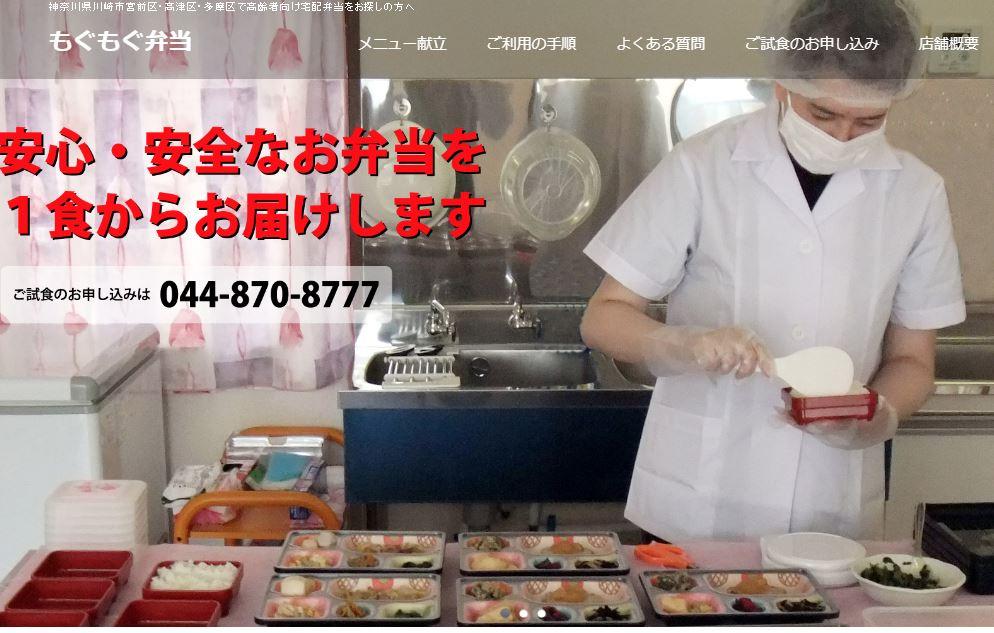 川崎市の高齢者向け介護食宅配弁当のおすすめはココ!評判・口コミや料金を徹底比較!