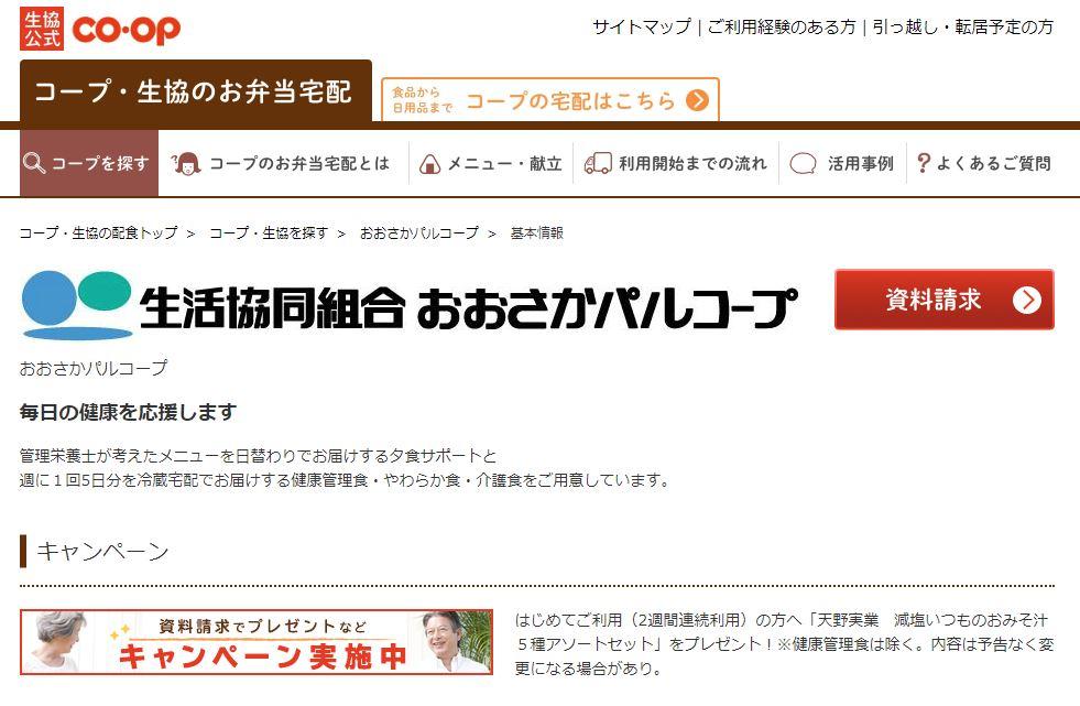 大阪市の高齢者向け介護食宅配弁当のおすすめはココ!評判・口コミや料金を徹底比較!