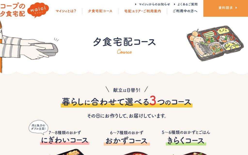 横須賀市の高齢者向け介護食宅配弁当のおすすめはココ!評判・口コミや料金を徹底比較!