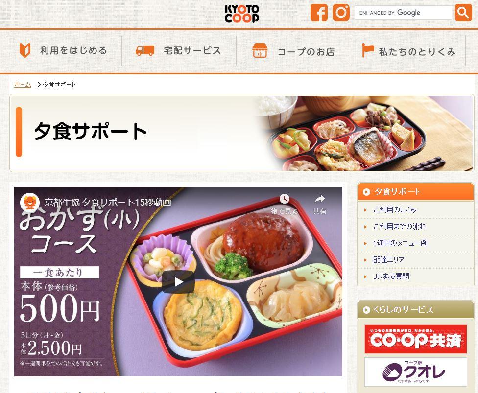 京都市の高齢者向け介護食宅配弁当のおすすめはココ!評判・口コミや料金を徹底比較!