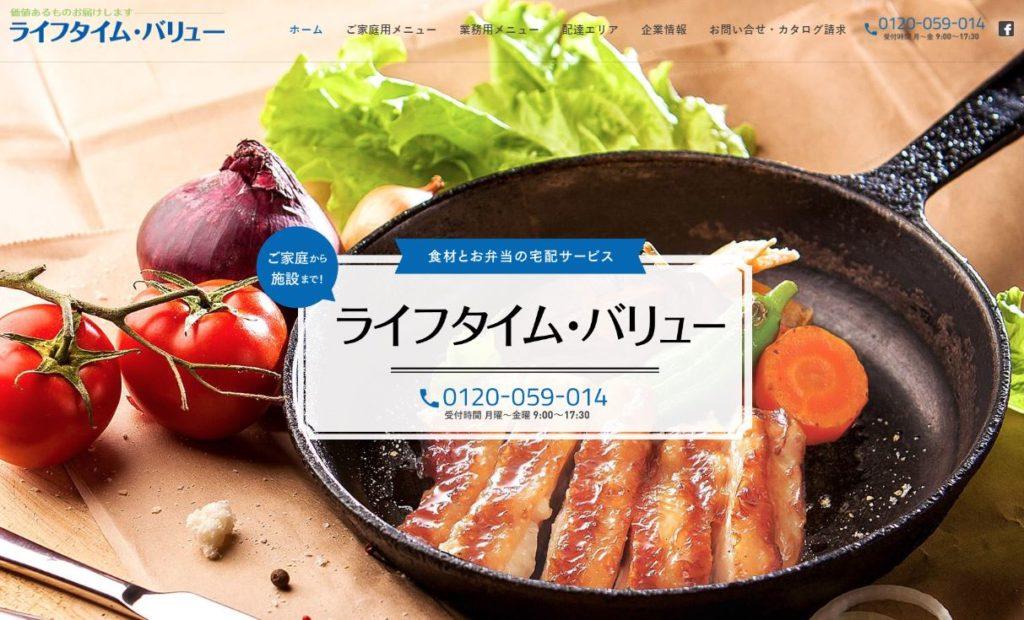 静岡市の高齢者向け介護食宅配弁当のおすすめはココ!評判・口コミや料金を徹底比較!