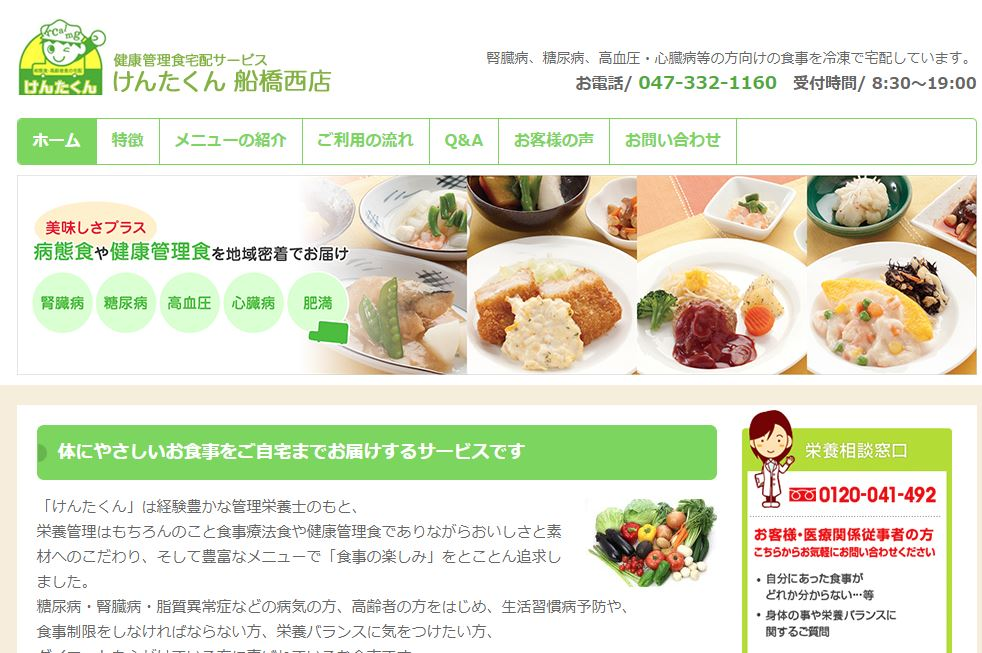 船橋市の高齢者向け介護食宅配弁当のおすすめはココ!評判・口コミや料金を徹底比較!