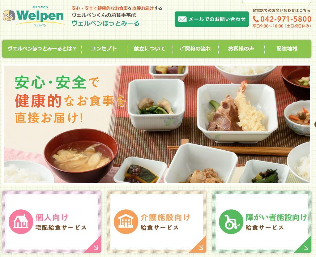 埼玉県の高齢者向け介護食宅配弁当のおすすめはココ!評判・口コミや料金を徹底比較!